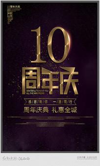 10周年庆活动宣传海报