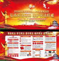2018年国家宪法日宣传周展板
