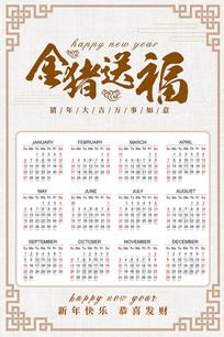2019金猪送福新年挂历