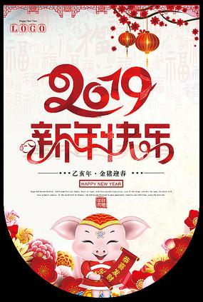 2019猪年吊旗新年快乐