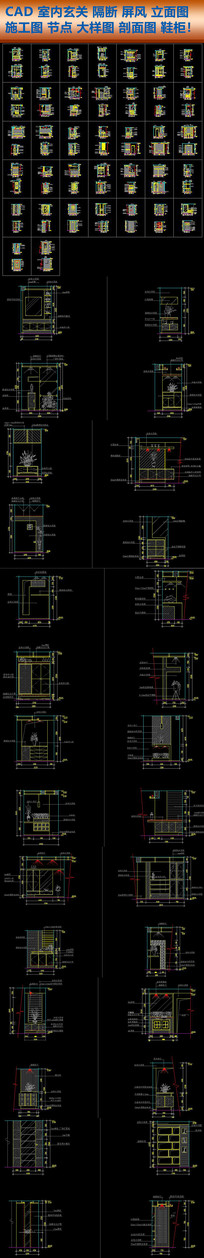 CAD室内玄关屏风隔断鞋柜