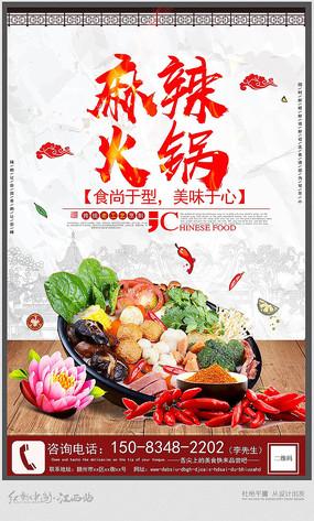创意的麻辣火锅宣传海报
