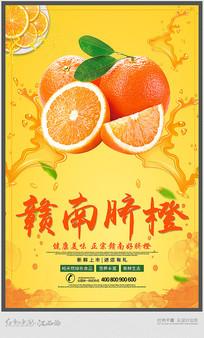 创意赣南脐橙宣传海报