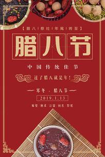 传统佳节腊八节日海报