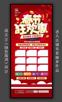 春节狂欢惠促销展架