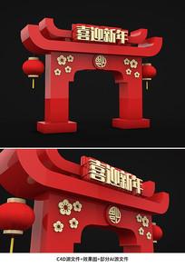 春节商场门头DP点新年堆头