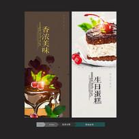 蛋糕烘培海报设计