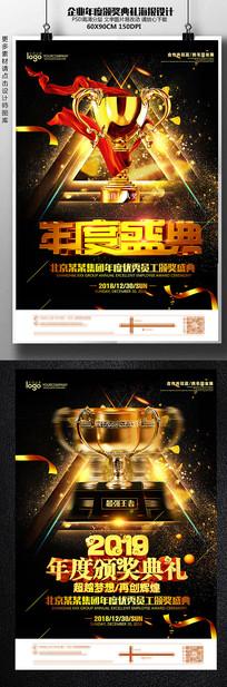 大气黑金企业年度盛典海报设计
