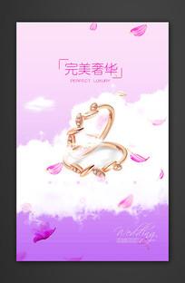 大气浪漫珠宝海报设计