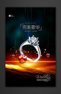 大气珠宝海报设计