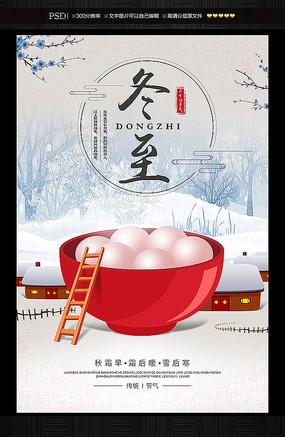 冬至中国传统节日海报
