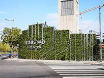 房产绿化植物金属景墙围挡