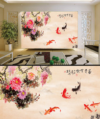 富贵有余牡丹鲤鱼中式背景墙