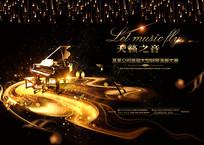 钢琴演奏大赛海报