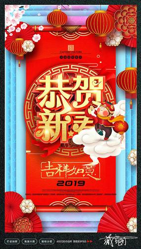 恭贺新春2019年猪年广告