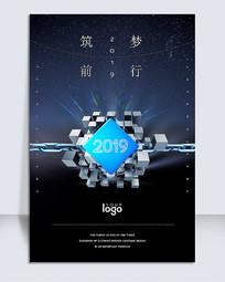 黑色星空筑梦企业文化海报设计