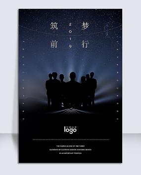 黑色筑梦前行企业文化海报设计