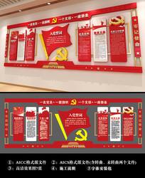 红旗造型入党誓词党建文化墙