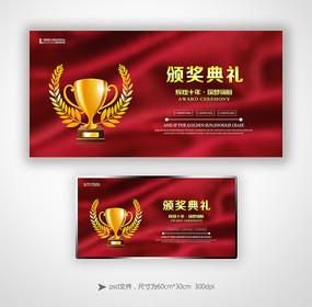 红色高端颁奖典礼背景板