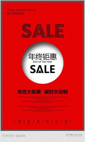 红色年终钜惠促销海报设计