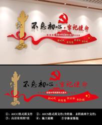 红色飘带不忘初心党建文化墙
