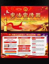 红色宪法宣传展板