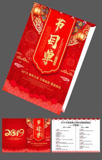 红色喜庆节目单宣传设计