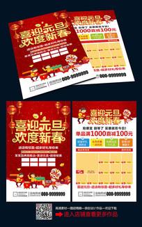 红色喜庆元旦促销宣传单