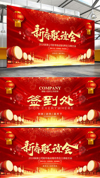 红色中国风新春联谊会展板