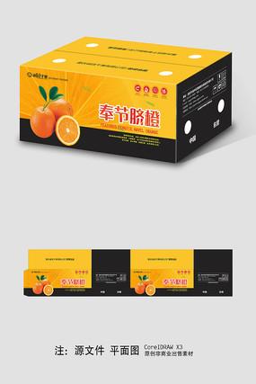 黄与黑搭配的奉节脐橙包装设计