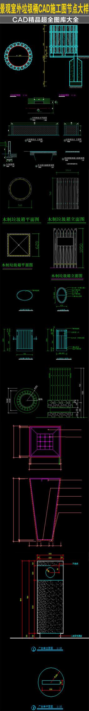 景观室外垃圾桶CAD图