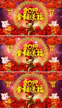 金猪送福2019新年晚会背景视频