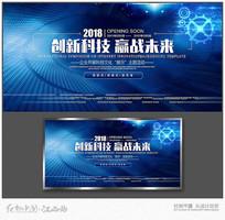 蓝色创新科技企业会议展板