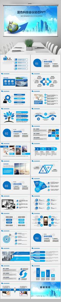 蓝色电子科技技术发展PPT
