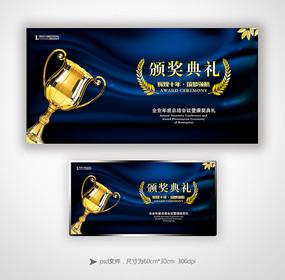 蓝色高端颁奖典礼背景板