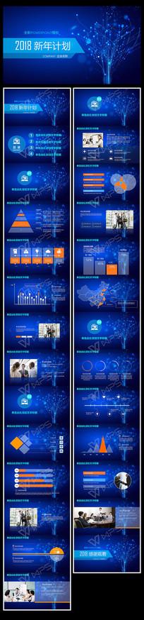 蓝色科技感年终工作报告PPT