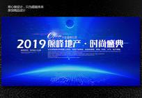 蓝色年会展板设计素材背景