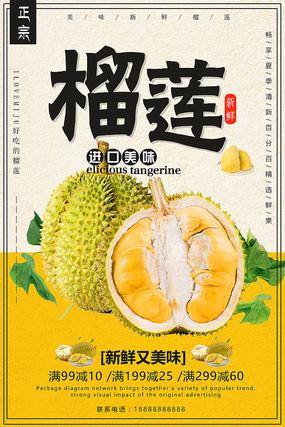 榴莲水果海报