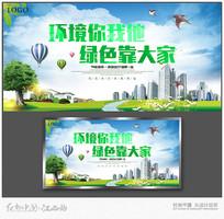 绿色保护环境海报设计