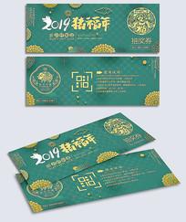 绿色中国风新年年会抽奖券模板