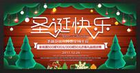 平安夜圣诞快乐海报