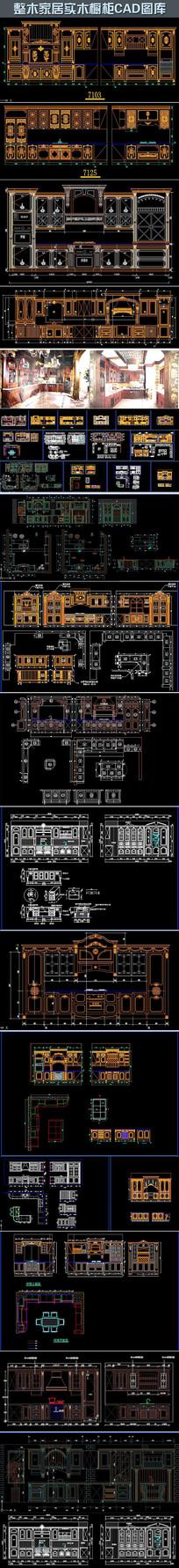 全层定制实木橱柜CAD图库