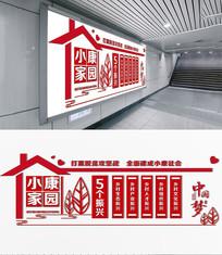 全面建设小康社会党建文化墙