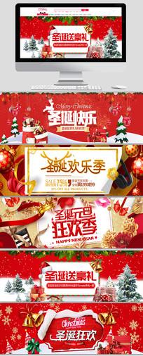圣诞节快乐圣诞淘宝促销海报