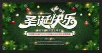 圣诞快乐海报宣传