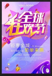 双12全球狂欢节海报