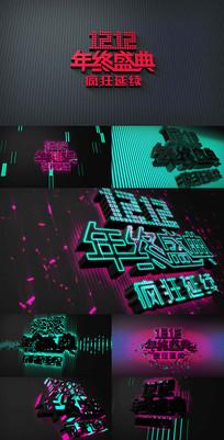 双十二购物狂欢节电商宣传片