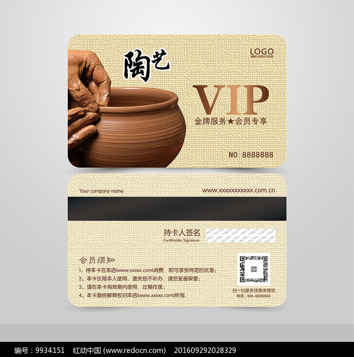 陶艺会员卡设计图片