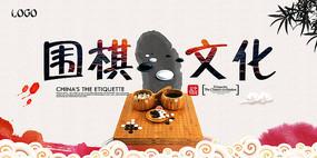 围棋比赛文化海报