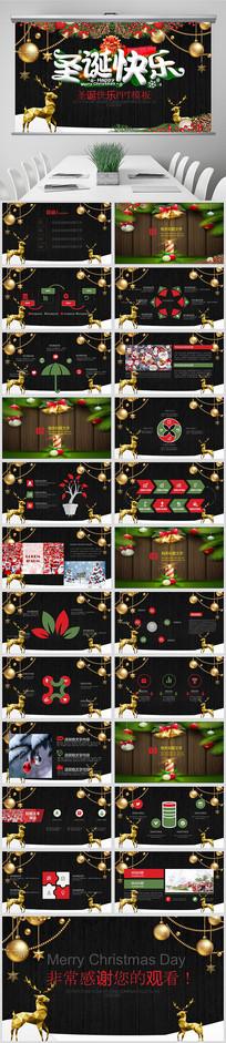 稳重大气圣诞节活动策划PPT